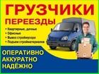 Фотография в Услуги компаний и частных лиц Грузчики ГРУЗОВОЕ ТАКСИ по городу, а также по РБ и в Салавате 250
