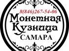 Новое фото Организация праздников САМАРА: Чеканка сувенирных монет по Вашему дизайну 33347756 в Самаре