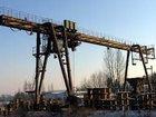 Фото в Строительство и ремонт Разное Продаем краны козловые б/у :  КК 10 тонн в Самаре 0