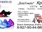 ����������� � ������ � �������� ������������ ������ �� ����� �������� Bobkreslo � www. bobkreslo. ru, � ������ 800