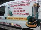 Скачать фотографию  Циклевка, шлифовка, лакировка, ремонт паркета 35072911 в Самаре