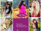 Просмотреть foto Салоны красоты Наращивание волос профессионально и доступно, 35083162 в Самаре