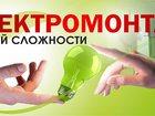 Смотреть фото  Электрик – услуги 35283844 в Самаре