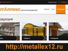 Увидеть фотографию  МетАллекс - производство металлоизделий и металлоконструкций 36805635 в Йошкар-Оле
