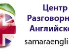 Уникальное изображение Курсы, тренинги, семинары Курс английского языка в Самаре 37310818 в Самаре