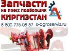 Увидеть фото  куплю запчасти на пресс киргизстан 37805941 в Новосибирске