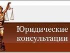 Смотреть фото  Консультация юриста 24 часа 39079908 в Самаре