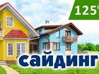 Скачать бесплатно foto Строительные материалы Виниловый сайдинг в Самаре за 125 руб/шт! 43336793 в Самаре
