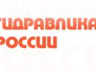 Смотреть фотографию  Компания ООО Гидравлика России 62132975 в Самаре