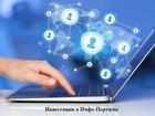 Просмотреть foto  Инвестиции в IT - Инфо Сайты инвестиции до 40% годовых 67851113 в Самаре