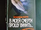 Просмотреть изображение Книги Книга Александра Варго В моей смерти прошу винить, , 70098762 в Самаре