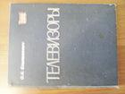 Скачать фото Книги Справочник Телевизоры издательство Энергия 1972 г, 70099633 в Самаре