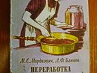 Увидеть изображение  Книга Переработка плодов, ягод и овощей, 1957 г, 70099977 в Самаре