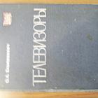 Справочник Телевизоры издательство Энергия 1972 г.