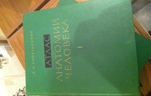Атлас анатомии человека в 3-х томах