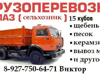 Скачать фотографию Транспорт, грузоперевозки Аренда КАМАЗа с водителем 31699030 в Самаре