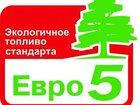 Новое изображение Автохимия Дизельное топливо зимнее ГОСТ, Дизельное топливо зимнее присадочное (ТУ), Бензин АИ-80 32332158 в Санкт-Петербурге