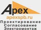 Новое изображение  Проект электроснабжения, проектирование электрических сетей, электропроект, схемы, расчеты 366 32447999 в Санкт-Петербурге