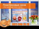 Скачать бесплатно фотографию  Производим окна, двери из пвх по низким ценам 32731752 в Санкт-Петербурге
