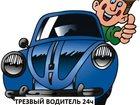 Фото в Авто Разное Рискнуть, на удачу надеясь на плохое обоняние в Санкт-Петербурге 900