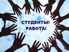 Фото в Работа для молодежи Работа для студентов На лето (и на более продолжительный срок) в Санкт-Петербурге 24200