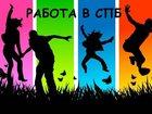 Фото в Работа для молодежи Работа для студентов РАБОТА НА ЛЕТО! ! ! ! Для студентов и школьников в Санкт-Петербурге 32200