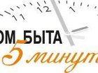 Просмотреть foto Разное Ремонт мелкой бытовой техники в Доме быта 32992698 в Санкт-Петербурге