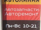 Изображение в   СТО Автолиния – мы всегда стараемся решить в Санкт-Петербурге 300