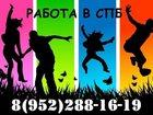 Изображение в Работа для молодежи Работа для студентов Производится набор м/ж для совмещения работы в Санкт-Петербурге 24200
