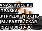 Изображение в   Заправка картриджа в СПб все районы!   Заправка в Санкт-Петербурге 150