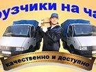 Фотография в   Опытные грузчики русской национальности выполнят в Санкт-Петербурге 250