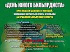 Фотография в Спорт  Спортивные школы и секции День юного бильярдиста - городской праздник в Санкт-Петербурге 0