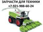 Уникальное foto Спецтехника Запчасти для комбайна и другой техники, 33374605 в Санкт-Петербурге
