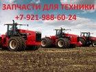 Скачать фото  Запчасти для трактора и другой техники, 33374683 в Санкт-Петербурге
