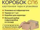 Изображение в   Предлагаем упаковку любых размеров тиражом в Санкт-Петербурге 0
