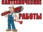Фото в   1. Замена водопроводных труб в квартире  в Санкт-Петербурге 100