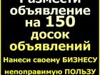 Фото в Услуги компаний и частных лиц Рекламные и PR-услуги Сервис публикации объявлений в интернете в Санкт-Петербурге 500