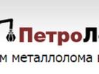 Фотография в Прочее,  разное Разное Прием металлолома СПб. Прием металла в СПБ. в Санкт-Петербурге 0