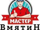 Фото в Услуги компаний и частных лиц Разные услуги Мастер Вмятин - удаление вмятин без покраски в Санкт-Петербурге 1000