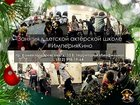 Скачать бесплатно foto Спортивные клубы, федерации Школа актерского мастерства для детей на территории Ленфильма 34085320 в Санкт-Петербурге