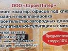 Новое фотографию  Ремонт квартир и офисов под ключ 34166421 в Санкт-Петербурге