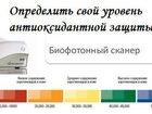 Изображение в Красота и здоровье Парфюмерия Принцип действия Биофотонного сканера основан в Санкт-Петербурге 300