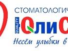 Изображение в Хозяйство и быт Разное ЮлиСТОМ - сеть стоматологических клиник в в Санкт-Петербурге 0