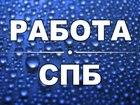 Новое изображение Резюме и Вакансии Работа для студентов, пеший курьер 34748231 в Санкт-Петербурге