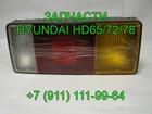 Изображение в Авто Разное СпецКорея предлагает запчасти:    - для грузовиков в Санкт-Петербурге 550