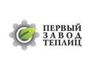Фотография в Хозяйство и быт Разное Компания Первый завод теплиц занимается в Санкт-Петербурге 0