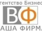 Фото в   АГЕНТСТВО БИЗНЕСА «ВАША ФИРМА» - возможность в Санкт-Петербурге 0