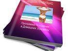 Скачать бесплатно изображение  Как похудеть дома? Книга о правильном питании для восстановления метаболизма, 35223674 в Санкт-Петербурге
