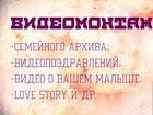 Фотография в Прочее,  разное Разное Здравствуйте! Предлагаем Создание видеороликов в Санкт-Петербурге 0