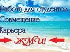 Фото в   ДЛЯ СТУДЕНТОВ И ШКОЛЬНИКОВ: набор м/ж на в Санкт-Петербурге 28000